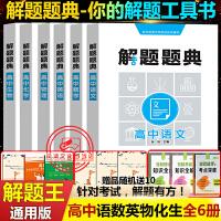 高中解题题典数学语文英语物理化学生物全6本理科综合全国通用版2021版