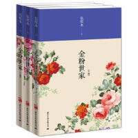 【华文社】金粉世家(套装共3册)