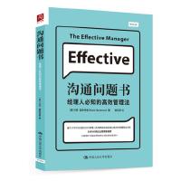 正版 沟通问题书:经理人必知的高效管理法 中国人民大学出版社