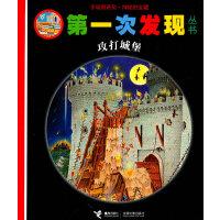 第一次发现丛书:攻打城堡