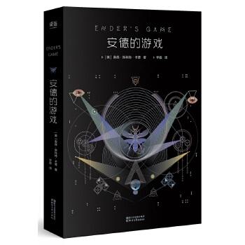 安德的游戏(全新典藏版)雨果奖/星云奖 科幻小说史上的双冠之作。当外星异族入侵地球时,你该如何以弱胜强?