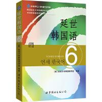 延世韩国语6(含MP3光盘)