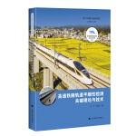 高速铁路轨道平顺性检测关键理论与技术(高速铁路基础设施研究与应用)