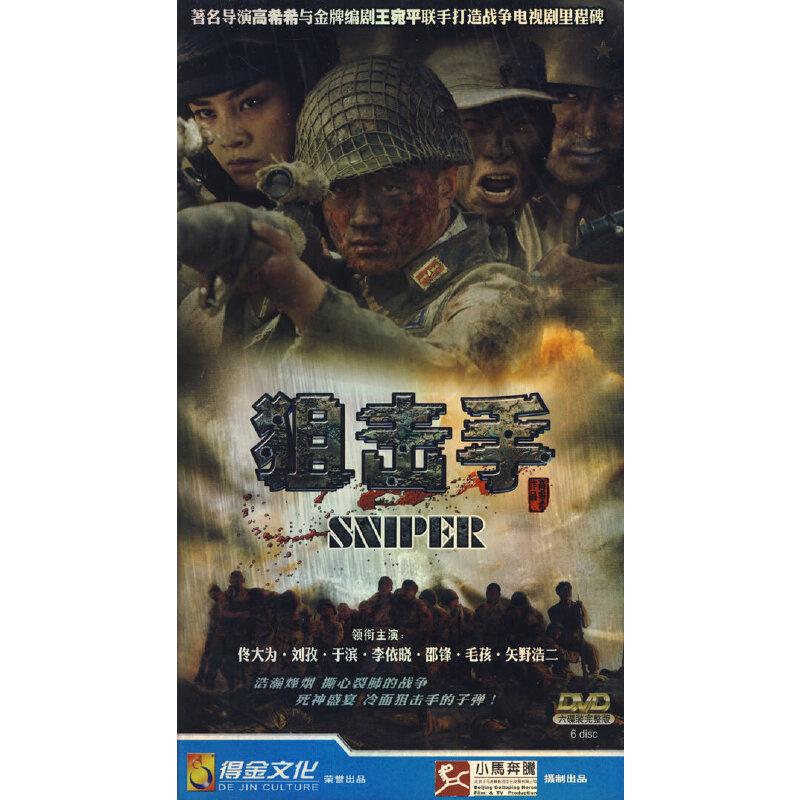 大型战争电视连续剧:狙击手(6DVD完整版)