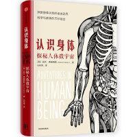 """认识身体:探索人体微宇宙,一部罕见的人体构造散文,带你看见""""医生眼中的人体微宇宙"""""""