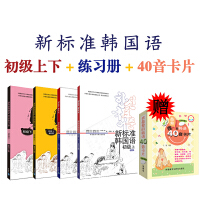 新标准韩国语初级促销装(赠《我最爱的韩语40音卡片》)(专供网店)