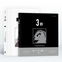 3秒+方向:Sens(套装共两册)