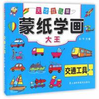 交通工具天才豆儿童蒙纸学画大全 孙平 9787542766342