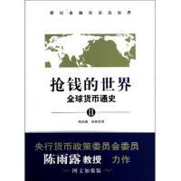 抢钱的世界(全球货币通史Ⅱ) 陈雨露//杨栋