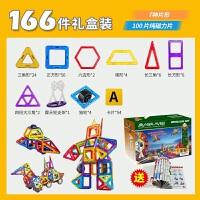 166件儿童磁性积木磁力片益智玩具摩天轮造型豪华礼盒装 MPA-166礼盒装