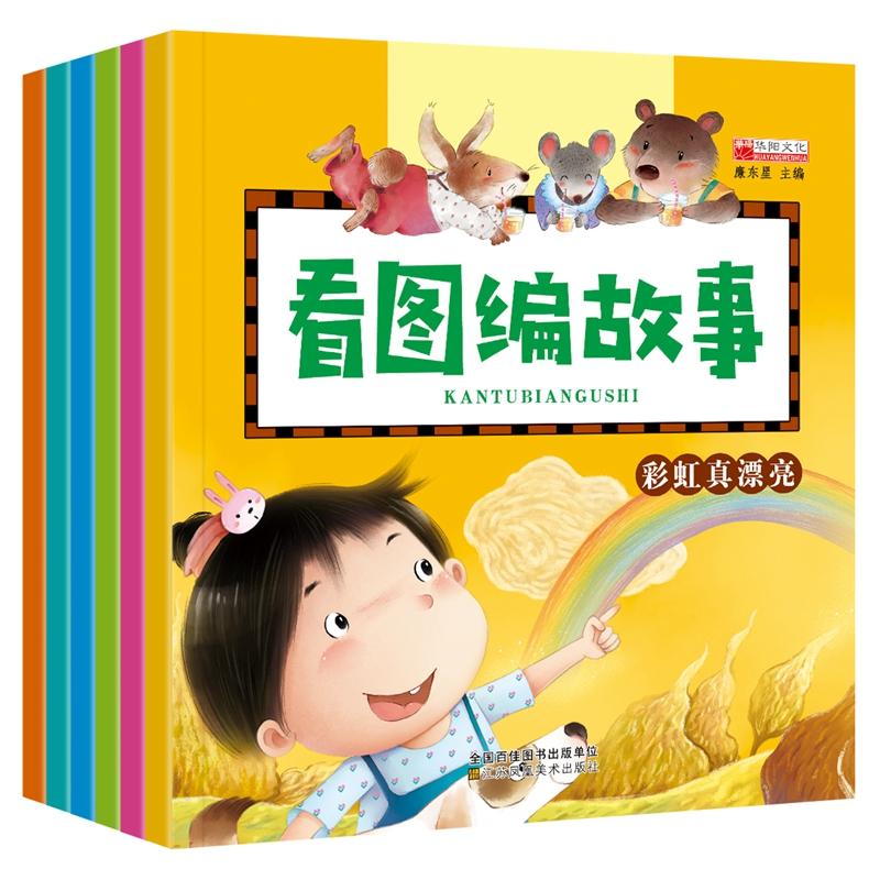 看图讲故事书全套6册 宝宝图书 儿童启蒙认知早教说话书无字图画故事书 幼儿绘本书籍0-1-2-3-4-5-6-7岁早教书亲子读物 看图编故事
