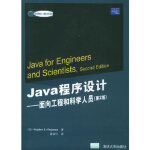 Java 序设计:面向工程和科学人员(第2版)――国外经典教材 计算机科学与技术