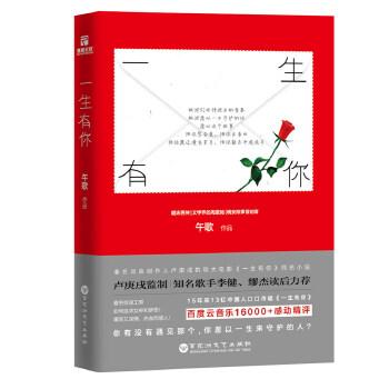 一生有你(徐娇、谢彬彬主演同名电影,正在热映)(pdf+txt+epub+azw3+mobi电子书在线阅读下载)
