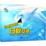 向着灯塔的白鲸安迪 中国海洋出版社