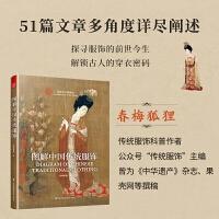 图解中国传统服饰 书籍 汉唐宋元明清民国时期服装与饰物解读 演绎服装设计参考书籍