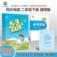 曲一线2021春53天天练小学同步阅读二年级下册全国版适合二年级学生使用