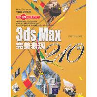 3ds Max完美表现210例(配光盘)(超级工坊――案例・视频・互动)