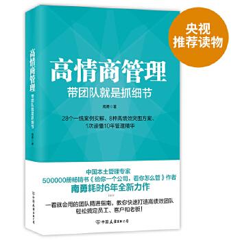 高情商管理:带团队就是抓细节(pdf+txt+epub+azw3+mobi电子书在线阅读下载)