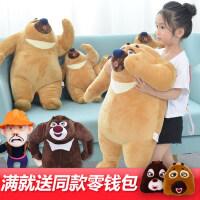 熊出没光头强熊大熊二毛绒公仔玩具套装儿童布娃娃生日礼物玩偶