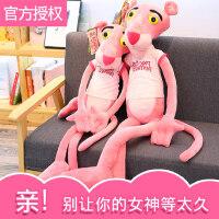 正版粉红豹达浪公仔少女粉红顽皮豹子大号毛绒玩具跳跳虎生日礼物