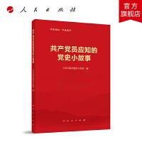 共产党员应知的党史小故事 人民出版社