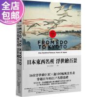 包邮台版 日本东西名所浮世绘百景 穿越百年的江户名胜巡礼  现货9789865080549原版书