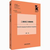 二语词汇习得研究 外语教学与研究出版社