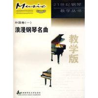 浪漫钢琴名曲 外国卷(一)