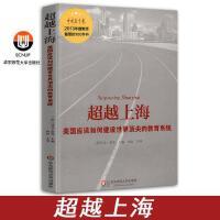 【正版包邮】 超越上海--美国应该如何建设世界*的教育系统 教师用书 2013年度教师喜爱的100本书 华东师范大学出