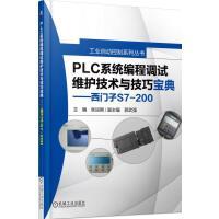 PLC系统编程调试维护技术与技巧宝典--西门子S7-200(附光盘)/工业自动控制系列丛书 张运刚
