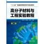 【二手旧书8成新】 高分子材料与工程实验教程(肖汉文)(第二版) 肖汉文,王国成,刘少波 化学工业出版社 9787122226358