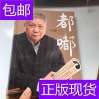 [二手旧书9成新]都嘟・第二季 /马未都 新星出版社