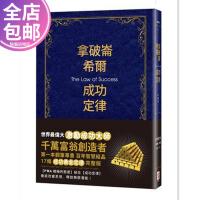 包邮港台版 拿破仑 希尔成功定律 珍藏版 9789862590584 世潮出版