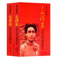 正版 星火燎原 *开辟中国革命道路纪实 上下卷 中央文献出版社