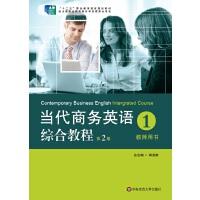 当代商务英语综合教程 1 教师用书(第2版)