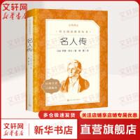 名人传 人民文学出版社