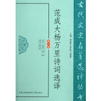 范成大杨万里诗词选译(修订版)/古代文史名著选译丛书
