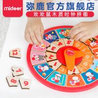 MiDeer弥鹿儿童欢欢鼠木质时钟拼板宝宝时间认知习惯培养拼图玩具