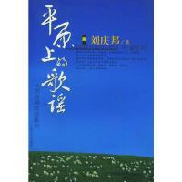 平原上的歌谣 9787532126897 刘庆邦 上海文艺出版社
