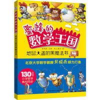 地鼠大盗的黑魔法书 张顺燕;纸上魔方 绘 9787557819293睿智启图书