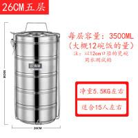 特大容量多层保温饭盒四/五层不锈钢超大容量保温桶饭盒20/23/26