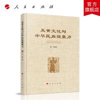 炎黄文化与中华民族凝聚力 人民出版社