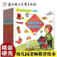 正版身边的科普认知绘本 第3辑 用勺子还是筷子 认识各种餐具全8册0-3-6岁儿童启蒙早教亲子互动精装书籍