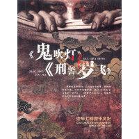 鬼吹灯4部曲+刑警罗飞全集系列超值套装 10MP3