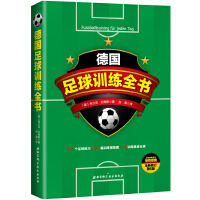 德国足球训练全书(全新修订第6版)