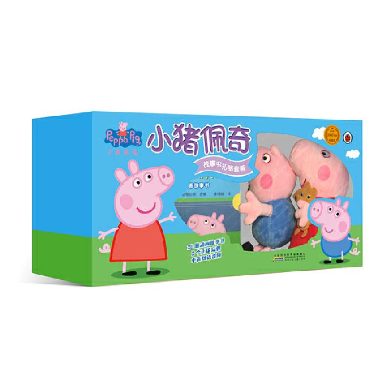 小猪佩奇礼品装(内含故事书20册+佩奇、乔治正版玩偶)畅销的小猪佩奇故事书+可爱的小猪佩奇正版玩偶,让经典陪伴孩子,给孩子的童年留下一抹粉红色记忆!