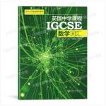 英国中学课程IGCSE――数学词汇