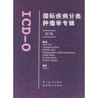 国际疾病分类肿瘤学专辑:ICD-O/3版
