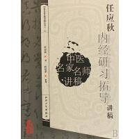 任应秋内经研习拓导讲稿/中医名家名师讲稿丛书