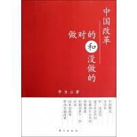 中国改革做对的和没做的